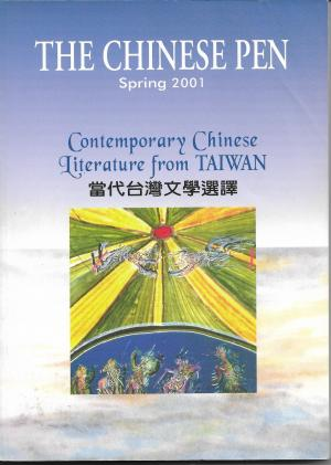 THE CHINESE PEN Spring 2001 Contemporary Chinese Literature from TAIWAN 當代台灣文學選譯