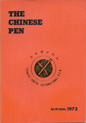 THE CHINESE PEN Autumn 1973