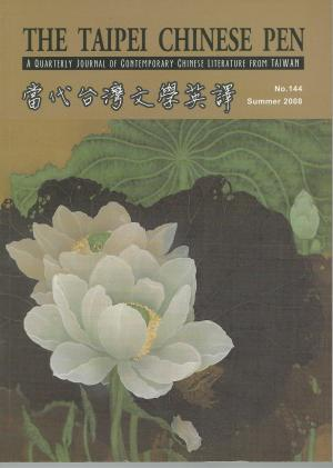 THE TAIPEI CHINESE PEN Summer 2008 A QUARTERLY JOURNAL OF CONTEMPORARY CHINESE LITERATURE FROM TAIWAN 當代台灣文學英譯 No.144