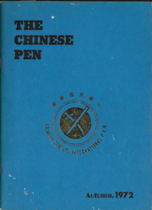 THE CHINESE PEN Autumn 1972