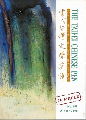 THE TAIPEI CHINESE PEN Winter 2009 A QUARTERLY JOURNAL OF CONTEMPORARY CHINESE LITERATURE FROM TAIWAN 當代台灣文學英譯 No.150 2009 INDEX