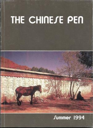 THE CHINESE PEN Summer 1994