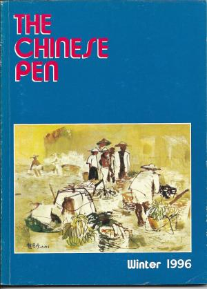 THE CHINESE PEN Winter 1996
