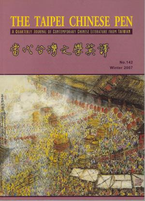 THE TAIPEI CHINESE PEN Winter 2007 A QUARTERLY JOURNAL OF CONTEMPORARY CHINESE LITERATURE FROM TAIWAN 當代台灣文學英譯 No.142