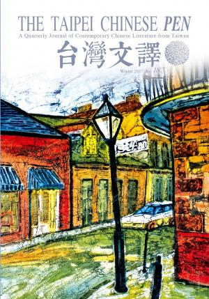 THE TAIPEI CHINESE PEN Winter 2017 A Quarterly Journal of Contemporary Chinese Literature from Taiwan 台灣文譯 No.183