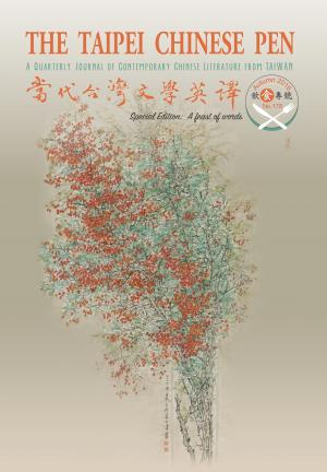 THE TAIPEI CHINESE PEN Autumn 2016 A QUARTERLY JOURNAL OF CONTEMPORARY CHINESE LITERATURE FROM TAIWAN 當代台灣文學英譯 No.178 Special Edition : A Feast of Words 飲食專號