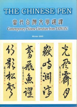 THE CHINESE PEN Winter 2005 Contemporary Chinese Literature from TAIWAN 當代台灣文學選譯