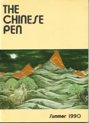 THE CHINESE PEN Summer 1990