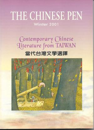THE CHINESE PEN Winter 2001 Contemporary Chinese Literature from TAIWAN 當代台灣文學選譯